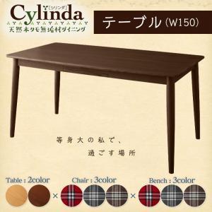 天然木タモ無垢材ダイニング【cylinda】シリンダ テーブル(W150) 「天然木 ダイニングテーブル テーブル 」