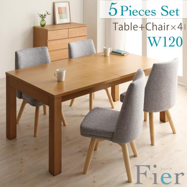 北欧デザインエクステンションダイニング 【Fier】フィーア/5点セット(テーブルW120+チェア×4) 「 ダイニングセット 5点セット テーブル チェア イス」