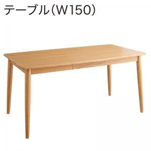 タモ無垢材ダイニング【Suven】スーヴェン/テーブル(W150) テーブル単品 「北欧 天然木 木目 ダイニング テーブル」