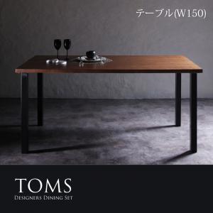 デザイナーズダイニングセット TOMS トムズ ダイニングテーブル W150  「天然木 ウォールナット ダイニングテーブル テーブル」