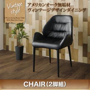 アメリカンオーク無垢材ヴィンテージデザインダイニング【Pittsburgh】ピッツバーグ チェア2脚組 「家具 インテリア ダイニングチェア 椅子 いす PVCレザー」 【代引き不可】