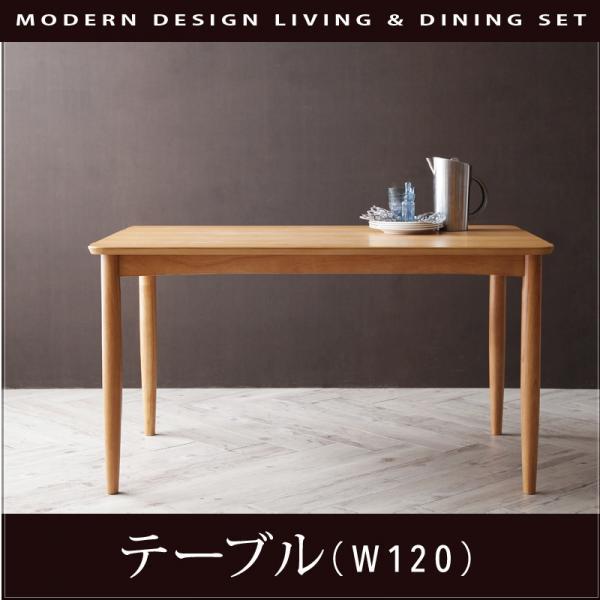 モダンデザインリビングダイニングセット VIRTH ヴァース ダイニングテーブル W120 単品 ダイニングテーブル