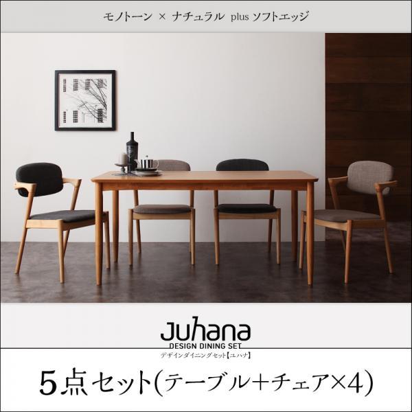デザインダイニングセット【Juhana】ユハナ/5点セット (テーブル+チェア×4) 「木目 ダイニング5点セット ダイニングセット テーブル チェア」 【代引き不可】