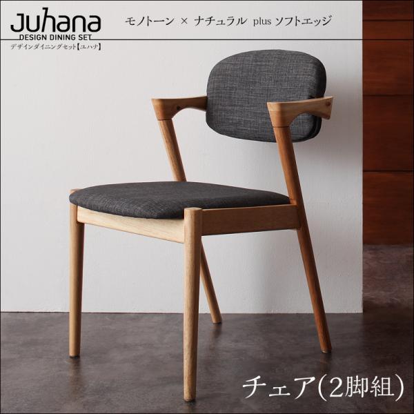 デザインダイニングセット【Juhana】ユハナ/チェア(2脚組) 「木目 北欧 美しい ダイニング チェア いす イス 」 【代引き不可】