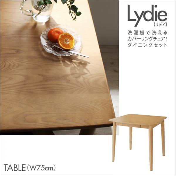 洗濯機で洗えるカバーリングチェア!ダイニングセット【Lydie】リディ/テーブル(W75) 「天然木 ダイニングテーブル テーブル 」  【代引き不可】