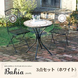 モザイクデザイン アイアンガーデンファニチャー【Bahia】バイア/3点セット(ホワイト) 「ガーデン 3点セット テーブル 折りたたみ チェア セット ガーデンファニチャー チェア」【代引き不可】