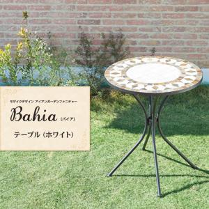 モザイクデザイン アイアンガーデンファニチャー【Bahia】バイア/テーブル(ホワイト) 「ガーデン テーブル カフェ風 シンプル 庭 ベランダ バルコニー アウトドア ガーデンファニチャー」【代引き不可】