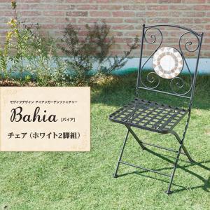 モザイクデザイン アイアンガーデンファニチャー【Bahia】バイア/チェア(ホワイト2脚組) 「ガーデン アジアン カフェ風 テラス ベランダ チェア アウトドア」【代引き不可】