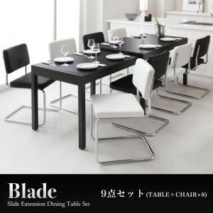 スライド伸縮テーブルダイニング【Blade】ブレイド/9点セット(テーブルW135-235 + チェア8脚)  「ダイニング7点セット ダイニングセット テーブル チェア 最大235cmまで伸長テーブル」 【代引き不可】