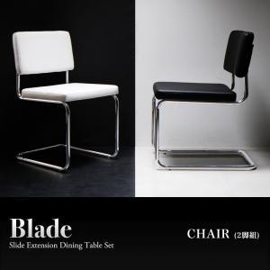 スライド伸縮テーブルダイニング【Blade】ブレイド/スチールデザインチェア(2脚組)  「ダイニングチェア チェア 肌触り ソフトレザー 疲れにくい 座り心地 いす イス 椅子」  【代引き不可】