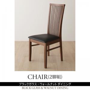 ブラックガラス×ウォールナットダイニング【Scranton】スクラントン/チェア2脚組 「家具 インテリア ダイニングチェア 木目 天然木 椅子 いす」