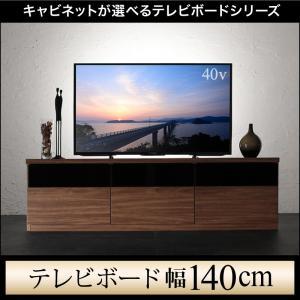 キャビネットが選べるテレビボードシリーズ add9 アドナイン テレビボード W140 「家具 インテリア テレビ台 TVボード 40型まで 収納力抜群 配線ストレス解消 高級感 木目 ウォルナット調 」