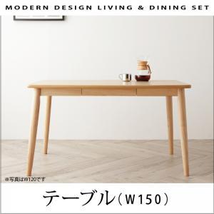 モダンデザインリビングダイニングセット TIERY ティエリー ダイニングテーブル W150  単品 「家具 ダイニングテーブル 天然木 木目」