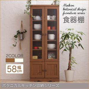 木目が美しいモダンボタニカルキッチン収納シリーズ Botanical ボタニカル 食器棚 幅58 高さ150 「家具 キッチン収納棚 食器棚 」