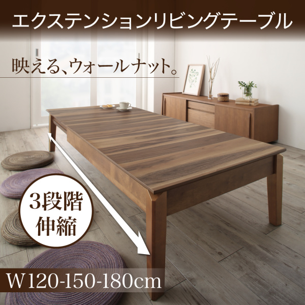 3段階伸長式 天然木ウォールナットエクステンションリビングテーブル SIELTA シエルタ W120-180「天然木 伸縮式テーブル リビングテーブル 木目 」