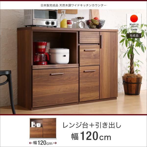 日本製完成品 天然木調ワイドキッチンカウンター Walkit ウォルキット レンジ台+引き出し 幅120 「家具 インテリア キッチン収納 スッキリ 整理整頓 高級感 木目 ウォルナット調 4タイプ」