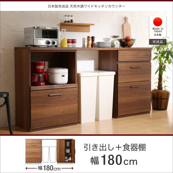 日本製完成品 天然木調ワイドキッチンカウンター Walkit ウォルキット 引き出し+食器棚 幅180  「家具 インテリア キッチン収納 スッキリ 整理整頓 高級感 木目 ウォルナット調 4タイプ」