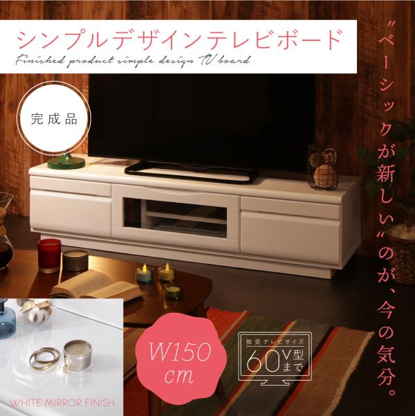完成品シンプルデザインテレビボード WHITV ホワイティヴィ 幅150  「家具 インテリア テレビ台 TVボード 32V型まで 収納力抜群 重圧感 リモコンOK 背面化粧 ホワイト 美しい」