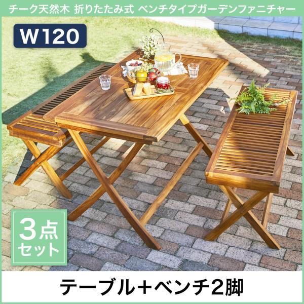 チーク天然木 折りたたみ式ベンチタイプガーデンファニチャー Nobilis ノビリス 3点セット(テーブル+ベンチ2脚) W120 ガーデン家具