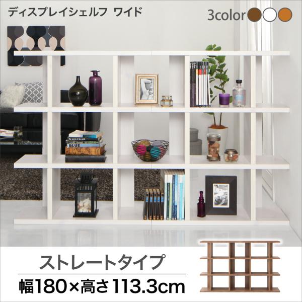 ディスプレイシェルフ ワイド Chesta チェスタ ストレート 幅180 高さ113.3   「家具 インテリア 収納 デザインラック オシャレな空間 間仕切り」