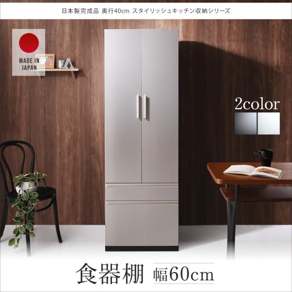 日本製完成品 奥行40cm スタイリッシュキッチン収納シリーズ 食器棚 高さ180 幅60cm    「家具 キッチン収納家具 収納 棚 食器棚 モダンデザイン 美しい 高級感 国産家具」