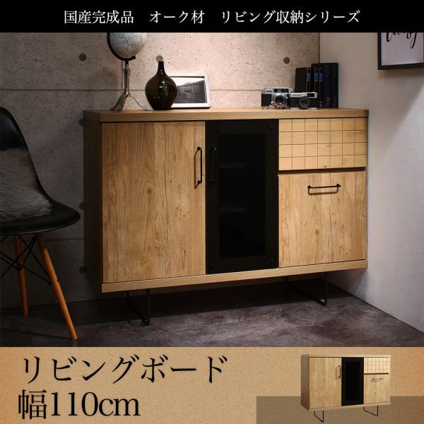 国産完成品 オーク材 リビング収納シリーズ Gaburi ガブリ リビングボード W110 「家具 インテリア 収納家具 スッキリ 高品質 美しい ナチュラルモダンデザイン 天然木 テレビボードとしても」