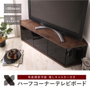 角度調節可能 隠しキャスター付き ハーフコーナーテレビボード  Cornerα コーナーアルファ 幅115  レビ台 ローボード TVボード 薄型 木目