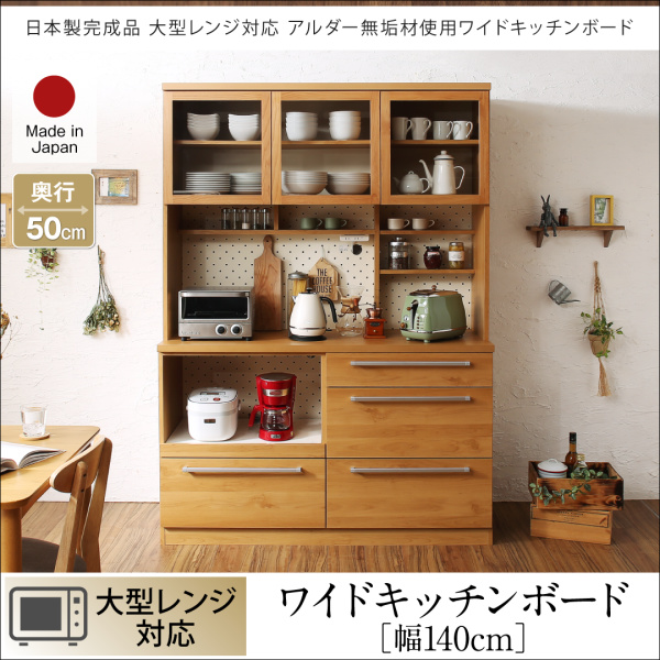 日本製完成品 大型レンジ対応 アルダー無垢材使用ワイドキッチンボード 幅140 「家具 キッチン収納家具 収納 棚 キッチンボード 木目デザイン 高級感 国産家具 」