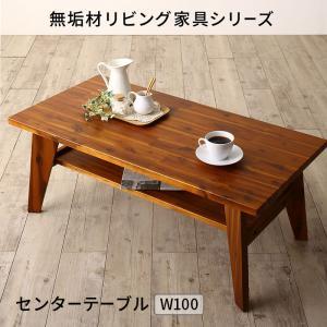 無垢材リビング家具シリーズ Alberta アルベルタ センタ―テーブル W100 単品 便利な棚付きテーブル ローテーブル  ぬくもり溢れる全8アイテム展開
