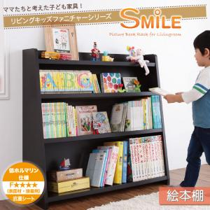 リビングキッズファニチャーシリーズ【SMILE】スマイル 絵本棚【HLS_DU】