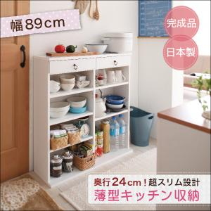 奥行24cmのスリム設計!薄型キッチン収納 幅89cm 収納ラック キッチン 収納 棚 食器棚 薄型 日本製 スリム
