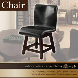 期間限定 アジアンモダンデザインダイニング 縁~EN /回転チェア 「ダイニングチェア 椅子 イス 回転 チェア」