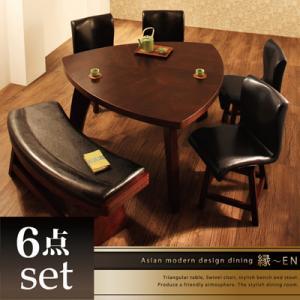期間限定 アジアンモダンデザインダイニング 縁~EN /6点セット(テーブル+回転チェア×4+ベンチ) 「ダイニングセット 6点セット モダン」