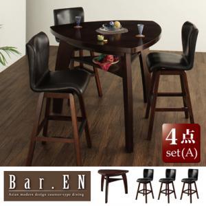 期間限定 アジアンモダンデザインカウンターダイニング Bar.EN/4点セットAタイプ(テーブル+チェア×3) 「ダイニングセット 4点セット モダン」