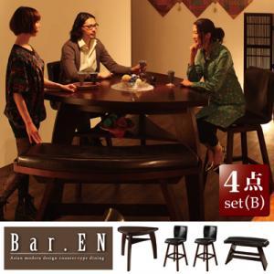 期間限定 アジアンモダンデザインカウンターダイニング Bar.EN/4点セットBタイプ(テーブル+チェア×2+ベンチ) 「ダイニングセット 4点セット モダン」