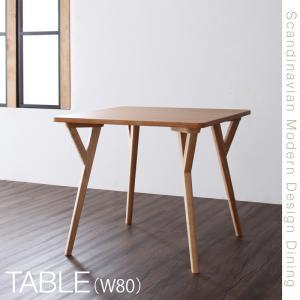 期間限定 北欧モダンデザインダイニング ILALI イラーリ ダイニングテーブル W80 「天然木 北欧 ダイニングテーブル テーブル」