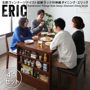 収納ラック付 伸縮ダイニング 北欧ヴィンテージテイスト【Eric】エリック/4点セット(テーブル+チェア×2+ベンチ)