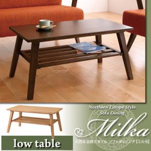 天然木北欧スタイル ソファダイニング 【Milka】ミルカ ローテーブル 「天然木 北欧 ソファダイニング ローテーブル」 【代引き不可】