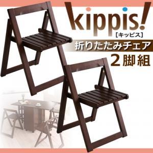 期間限定 天然木バタフライ伸長式収納ダイニング【kippis!】キッピス 折りたたみチェア(2脚組) ダイニングチェア チェア いす イス