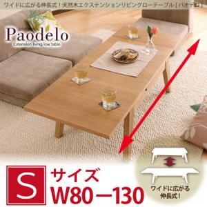 ワイドに広がる伸長式!天然木エクステンションリビングローテーブル 【Paodelo】パオデロ Sサイズ(W80-130)  ローテーブル 伸縮 【代引き不可】