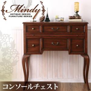 期間限定 本格アンティークデザイン家具シリーズ【Mindy】ミンディ/コンソールチェスト