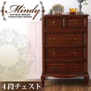 期間限定 本格アンティークデザイン家具シリーズ【Mindy】ミンディ/4段チェスト