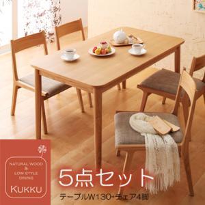 天然木ロースタイルダイニング【Kukku】クック  5点セット 「 天然木 ダイニングテーブル チェア 5点セット」 【代引き不可】