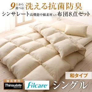 9色から選べる! 洗える抗菌防臭 シンサレート高機能中綿素材入り布団 8点セット 和タイプ シングル  「シンサレート 布団セット シングル 洗える布団 保温力 暖かい」