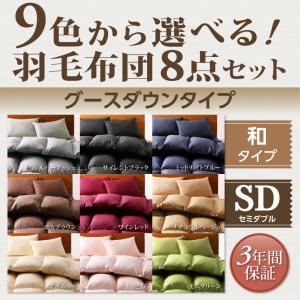 9色から選べる 羽毛布団 8点セット グース 和タイプ セミダブル8点セット  (羽毛掛布団、肌掛布団、枕、硬わた入り敷布団、掛布団カバー、敷シーツ、枕カバー、収納ケース) 羽毛布団8点セット