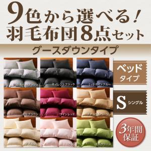 9色から選べる 羽毛布団 8点セット グース ベッドタイプ シングル8点セット (羽毛掛布団、肌掛布団、枕、敷パッド、ボックスシーツ、掛布団カバー、枕カバー、収納ケース) 羽毛布団8点セット