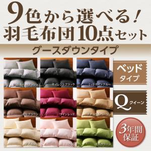 9色から選べる 羽毛布団 8点セット グース ベッドタイプ クイーン10点セット (羽毛掛布団、肌掛布団、枕、敷パッド、ボックスシーツ、掛布団カバー、枕カバー、収納ケース) 羽毛布団10点セット