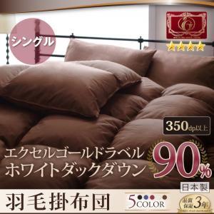 エクセルゴールドラベル ホワイトダックダウン90%羽毛掛布団 Conrad コンラッド シングル   「寝具 羽毛布団 ふかふか 日本製」