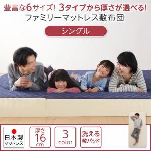 豊富な6サイズ展開 3つの厚さが選べる 洗える敷パッド付き ファミリーマットレス敷布団 シングル 厚さ16cm  日本製マットレス 分割できる コンパクト