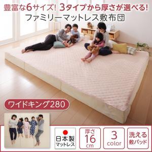 豊富な6サイズ展開 3つの厚さが選べる 洗える敷パッド付き ファミリーマットレス敷布団 ワイドK280 厚さ16cm  日本製マットレス 分割できる コンパクト